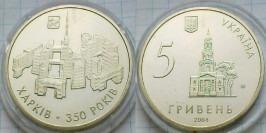 5 гривен 2004 Украина — 350 лет Харькову