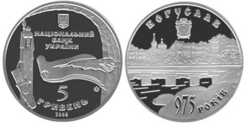 5 гривен 2008 Украина — 975 лет городу Богуслав