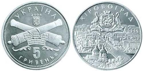5 гривен 2004 Украина — 250 лет Кировограду
