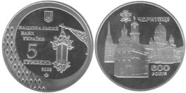 5 гривен 2008 Украина — 600 лет г. Черновцы