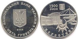 5 гривен 2005 Украина — 1300 лет г. Коростень