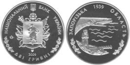 2 гривны 2009 Украина — 70 лет Запорожской области