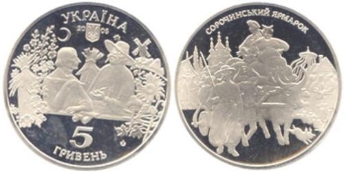 5 гривен 2005 Украина — Сорочинский ярмарок