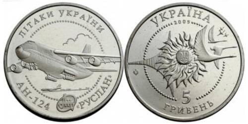 5 гривен 2005 Украина — АН-124 Руслан