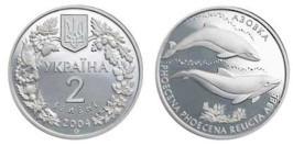 2 гривны 2004 Украина — Азовка