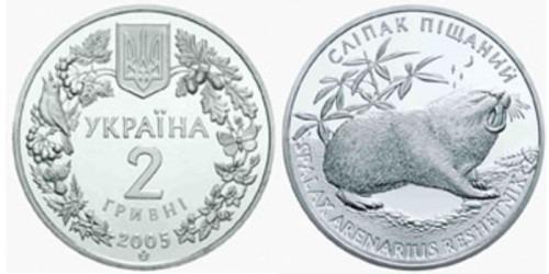 2 гривны 2005 Украина — Слепак Песчаный