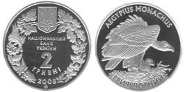 2 гривны 2008 Украина — Гриф Черный