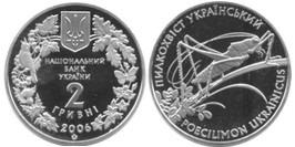 2 гривны 2006 Украина — Пилохвост Украинский