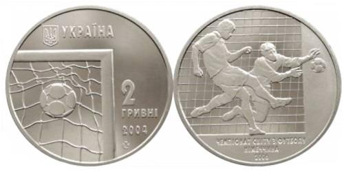2 гривны 2004 Украина — Чемпионат мира по футболу 2006