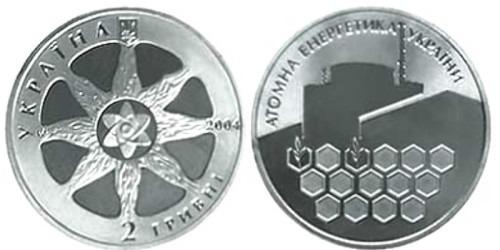 2 гривны 2004 Украина — Атомная энергетика Украины