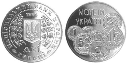 2 гривны 1996 Украина — Монеты Украины