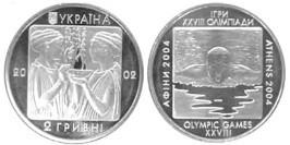 2 гривны 2002 Украина — Плавание