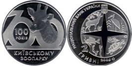2 гривны 2008 Украина — 100 лет Киевскому зоопарку