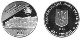 2 гривны 2006 Украина — Харьковский национальный экономический университет