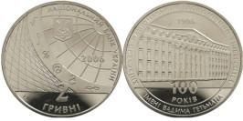 2 гривны 2006 Украина — 100 лет Киевскому национальному экономическому университету В. Гетьмана