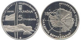 5 гривен 2006 Украина — 10 лет антарктической станции Академик Вернадский
