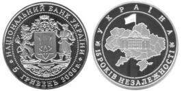 5 гривен 2006 Украина — 15 лет независимости Украины