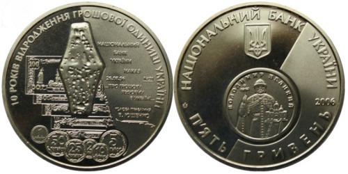 5 гривен 2006 Украина — 10 лет возрождения денежной единицы Украины — гривны