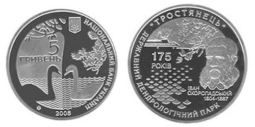 5 гривен 2008 Украина — 175 лет государственному дендрологическому парку Тростянец