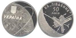 5 гривен 2004 Украина — 50 лет Государственному конструкторскому бюро Южное