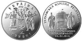 2 гривны 1998 Украина — 80 лет провозглашения независимости УHР