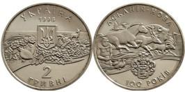 2 гривны 1998 Украина — Аскания-Нова