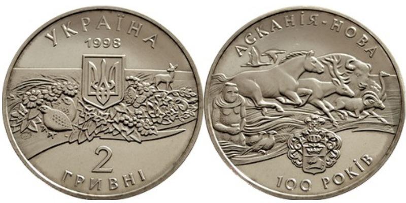 2 гривны 1998 старинные слитки серебра