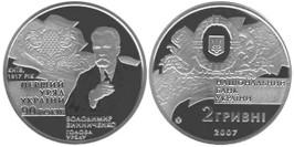 2 гривны 2007 Украина — 90-летие образования первого Правительства Украины