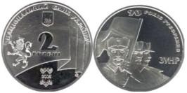 2 гривны 2008 Украина — 90 лет образования Западно-Украинской Народной Республики