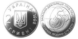 2 гривны 1998 Украина — 50-летие Всеобщей декларации прав человека