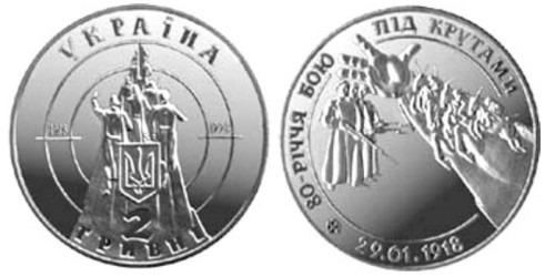 2 гривны 1998 Украина — 80-летие боя под Крутами
