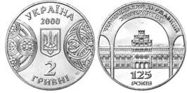 2 гривны 2000 Украина — 125 лет Черновицкому государственному университету
