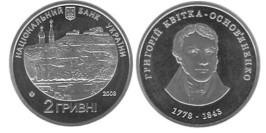 2 гривны 2008 Украина — Григорий Квитка-Основьяненко