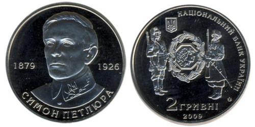 2 гривны 2009 Украина — Симон Петлюра