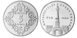 5 гривен 1999 Украина — 500-летие Магдебургского права Киева