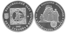 5 гривен 2005 Украина — 500 лет казацким поселениям. Кальмиуская паланка