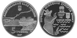 5 гривен 2007 Украина — 200 лет курортам Крыма