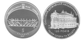 5 гривен 2007 Украина — 120 лет Одесскому государственному академическому театру оперы и балета