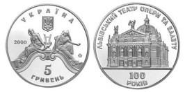 5 гривен 2000 Украина — 100 лет Львовскому театру оперы и балета