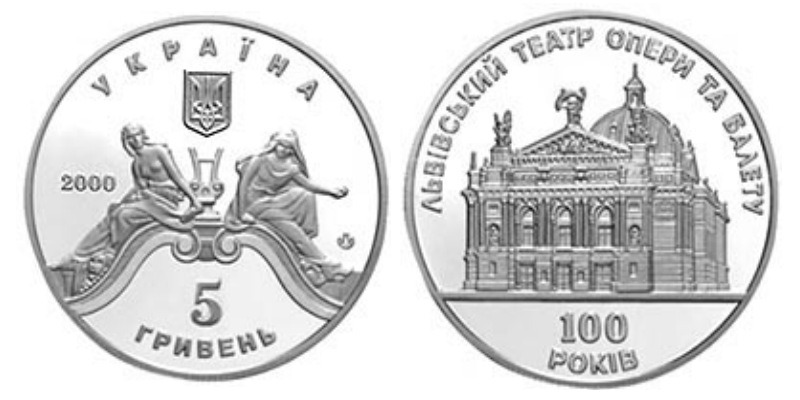 5 гривен коваль цена 500 рублей 1912 цена