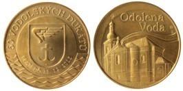 1 сувенирный дукат 2011 Чехия — Одолена-Вода