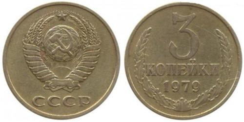 3 копейки 1979 СССР