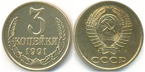 3 копейки 1991 Л СССР