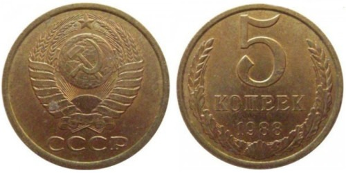 5 копеек 1988 СССР