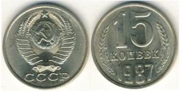 15 копеек 1987 СССР