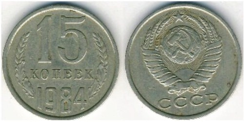 15 копеек 1984 СССР