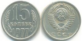15 копеек 1977 СССР