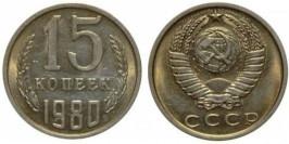 15 копеек 1980 СССР