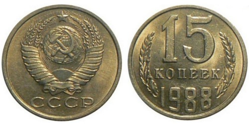 15 копеек 1988 СССР