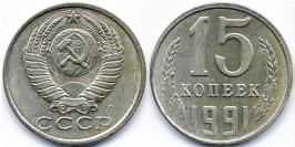 15 копеек 1991 Л СССР